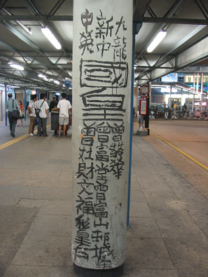 Tsang_Graffiti